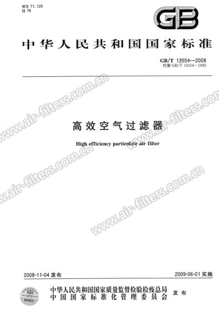 GB-T 13554-2008 高效空气过滤器标准下载