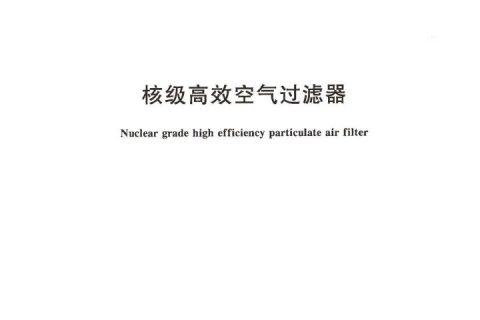 GB/T 17939-2008 核级高效空气过滤器标准下载