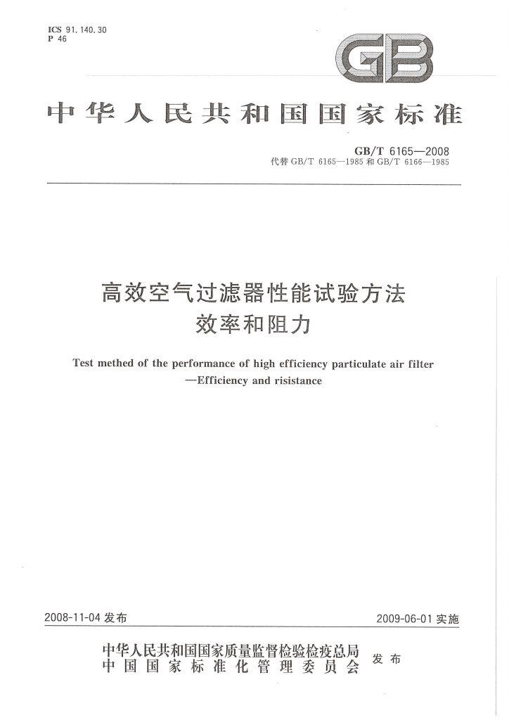 GB/T6165-2008 高效空气过滤器性能试验方法效率和阻力下载