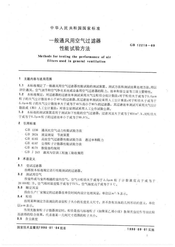 JG/T 22-1999 一般通风用空气过滤器性能试验方法标准下载